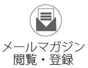 メールマガジン閲覧・登録