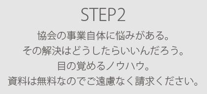 STEP2 協会の事業自体に悩みがある。その解決はどうしたらいいんだろう。目のまえるノウハウ。資料は無料なのでご遠慮なく請求ください。