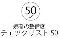 規程の整備度チェックリスト50
